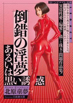 倒錯の淫夢 あるいは黒い誘惑-電子書籍