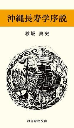 沖縄長寿学序説-電子書籍