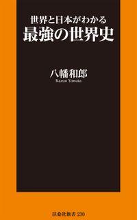 世界と日本がわかる最強の世界史(扶桑社BOOKS新書)