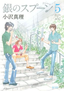 銀のスプーン(5)-電子書籍