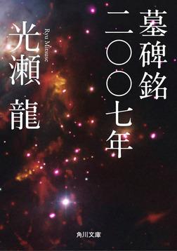 墓碑銘二〇〇七年-電子書籍