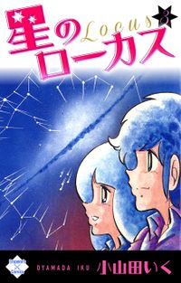星のローカス【第3巻】