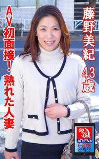AV初面接! 熟れた人妻 藤野美紀 43歳