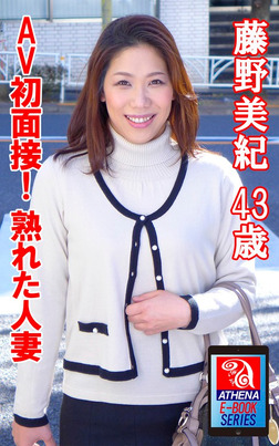 AV初面接! 熟れた人妻 藤野美紀 43歳-電子書籍