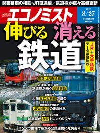 週刊エコノミスト (シュウカンエコノミスト) 2019年08月27日号