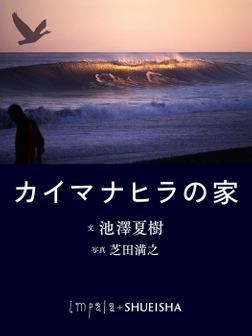 カイマナヒラの家-電子書籍