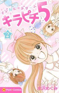 マジカル★ドリーム キラピチ5 2巻