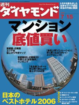 週刊ダイヤモンド 06年7月15日号-電子書籍