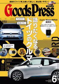 GoodsPress2015年6月号
