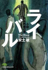 ライバル 小説・流通再編の罠