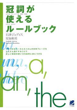 冠詞が使えるルールブック-電子書籍