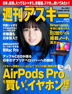 週刊アスキーNo.1261(2019年12月17日発行)-電子書籍