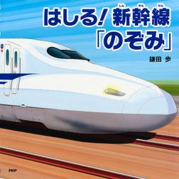 はしる!新幹線「のぞみ」-電子書籍
