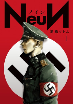 NeuN(1)-電子書籍