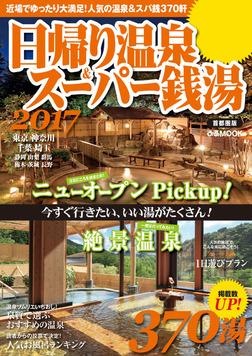 日帰り温泉&スーパー銭湯 2017 首都圏版-電子書籍