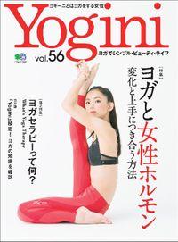 Yogini(ヨギーニ) Vol.56