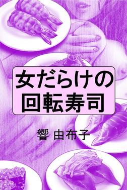 女だらけの回転寿司-電子書籍