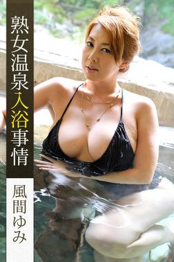 熟女温泉入浴事情 風間ゆみ-電子書籍