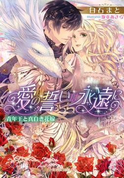 愛の誓いは永遠に 青年王と真白き花嫁-電子書籍