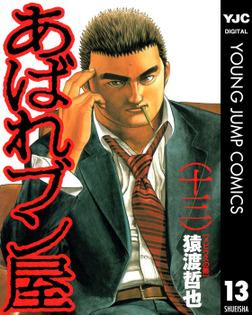 あばれブン屋 13-電子書籍
