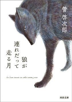 狼が連れだって走る月-電子書籍