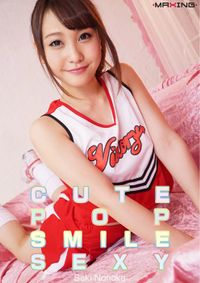 CUTE POP SMILE SEXY Saki Nonoka