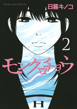 モンクロチョウ(2)-電子書籍