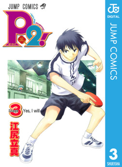 P2!―let's Play Pingpong!― 3-電子書籍