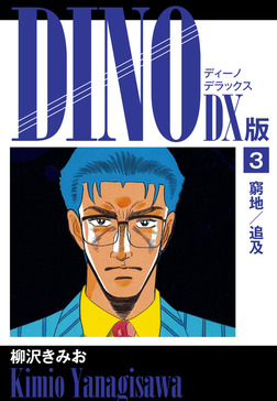 DINO DX版3 -電子書籍