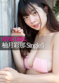 VIVID GIRL 柚月彩那 Single5