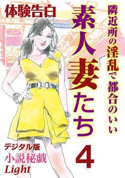 【体験告白】隣近所の淫乱で都合のいい素人妻たち4-電子書籍