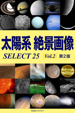 太陽系 絶景画像 SELECT25 Vol.2【第2版】-電子書籍
