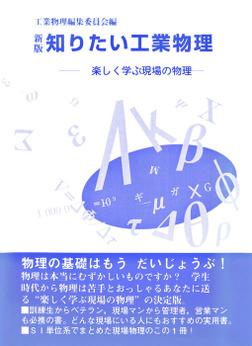 知りたい工業物理〔新版〕 楽しく学ぶ現場の物理-電子書籍