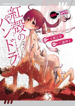 【電子版】紅殻のパンドラ(1)-電子書籍