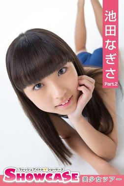 SHOWCASE 池田なぎさ Part.2-電子書籍
