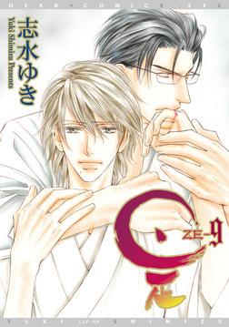 是-ZE-(9)-電子書籍