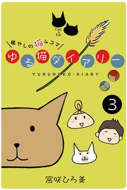 ゆる猫ダイアリー 3-電子書籍