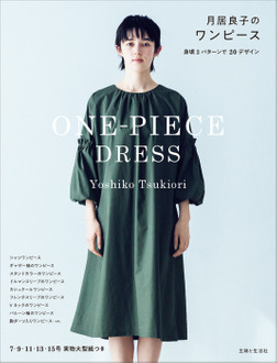 月居良子のワンピース-電子書籍