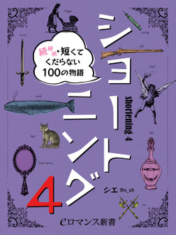 er-ショートニング4 続続続・短くてくだらない100の物語-電子書籍