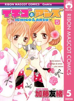 イチゴとアンズ 5-電子書籍