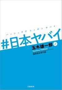#日本ヤバイ(文春e-Books)