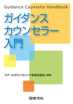 ガイダンスカウンセラー入門-電子書籍