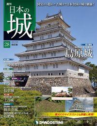 日本の城 改訂版 第28号