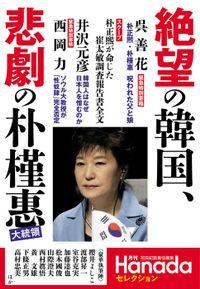 絶望の韓国、悲劇の朴槿惠