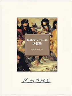 豪勇ジェラールの冒険-電子書籍