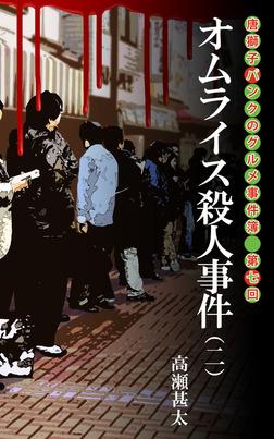 唐獅子パンクのグルメ事件簿 第七回 オムライス殺人事件(二)-電子書籍
