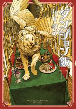 ダンジョン飯 11巻-電子書籍