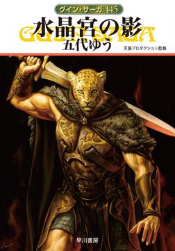 グイン・サーガ145 水晶宮の影-電子書籍