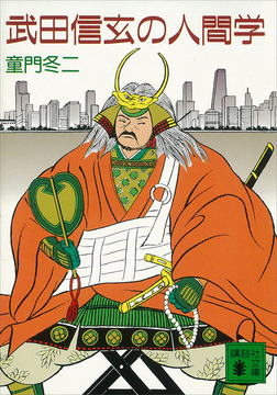 武田信玄の人間学-電子書籍