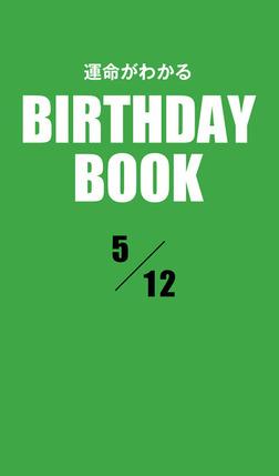 運命がわかるBIRTHDAY BOOK  5月12日-電子書籍